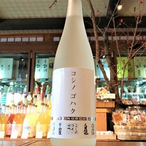 [お取り寄せ]コシノゴハク 新潟酒蔵5社ブレンド<br>【720ml】