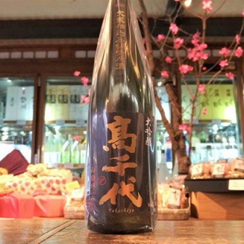 高千代 山田錦 出品規格 大吟醸原酒<br>【720ml】