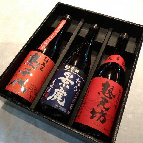 新潟淡麗『超辛口日本酒』3本セット<br>【720ml×3】