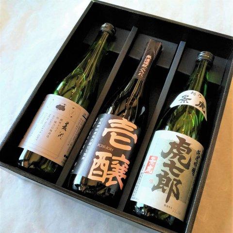 特約店限定販売酒3本セットC<br>【720ml×3】