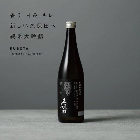 久保田 純米大吟醸<br>【300ml】