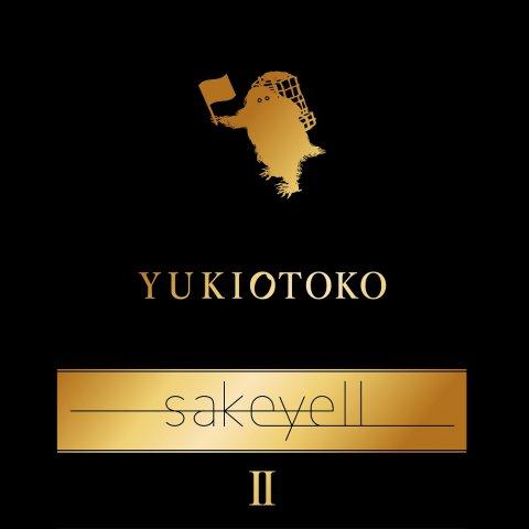 YUKIOTOKO sakeyell �(ユキオトコ サケエール2)<br>【720ml】