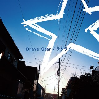 <img class='new_mark_img1' src='https://img.shop-pro.jp/img/new/icons25.gif' style='border:none;display:inline;margin:0px;padding:0px;width:auto;' />Brave Star
