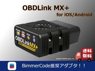 【ScanTool OBDLink MX+】 -BimmerCode対応(オフィシャルサポート)、BMW・MINIのコーディング、OBD2スキャンツール