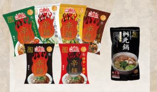 1-5 6食セット + 鍋スープ(黒・赤・トマ・白・カレ・味噌・鍋スープ)