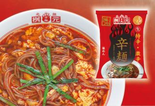 3-2 赤辛10食セット