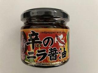 辛のニラ醤油