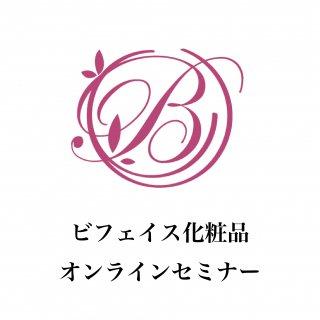 【オンラインセミナー会員様専用】ビフェイス化粧品オンラインセミナー受講費