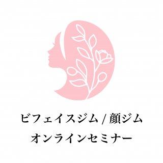 【オンラインセミナー会員様専用】ビフェイスジム / 顔ジム オンラインセミナー受講費