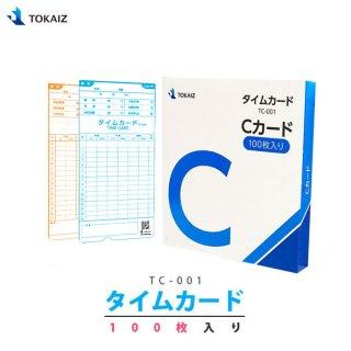 【国内メーカー】タイムカード Cカード 100枚入り TR-001専用 TOKAIZ TC-001