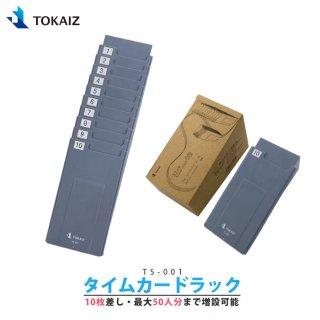 【国内メーカー】タイムカードラック タイムカード差し タイムカード収納 10枚差し 増設可能 TOKAIZ