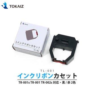 【国内メーカー】 TOKAIZ インクリボン インクリボンカセット 黒・赤 2色