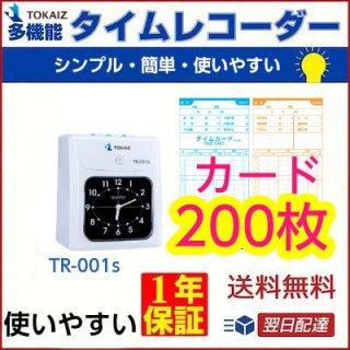 タイムレコーダーの革命 締め日設定不要 タイムレコーダー 本体 安い タイムカード 200枚付 6欄印字可能 インクリボン付 両面印字モデルタイムレコーダー TOKAIZ
