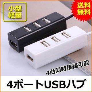 USB2.0ハブ USBハブ 4ポート