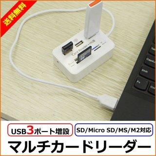 SDカードリーダー USBハブ USBカードリーダー SDメモリーカードリーダー MicroSD SD SDHC TF