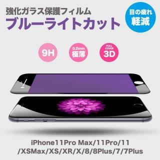 iPhone 保護フィルム 強化ガラス ブルーライトカット iPhone11 iPhoneXR iPhoneXS Max iPhone8 7 Plus 各種対応 硬度9H アイフォン セール