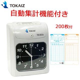 タイムレコーダー 自動集計 本体 安い!タイムカード合計200とインクリボン付き! TOKAIZ
