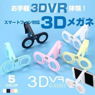 3Dメガネ 3D眼鏡 スマホ対応 用の折り畳み 3DVRゴーグル 3Dグラス スマホゴーグル