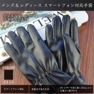 スマホ手袋 レディース メンズ 防寒 グローブ フリーサイズ ふわふわ温かい裏地 裏起毛 スマートフォン対応 送料無料