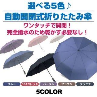 傘 折りたたみ 折りたたみ傘 ワンタッチ自動開閉 10本骨 メンズ レディース 耐風傘 撥水性 丈夫 晴雨兼用