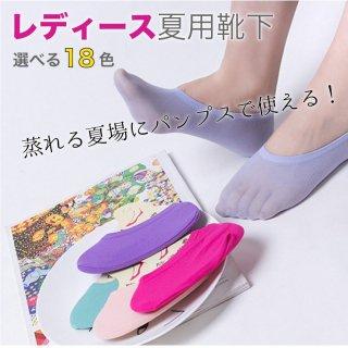 フットカバー 脱げない 靴下 SALE レディース 滑り止め パンプス 歩きやすい 素足 カラフル くつした 快適 浅い セール