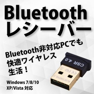 Bluetooth アダプター ブルートゥース ドングル 無線 通信 快適ワイヤレス化