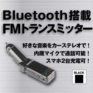 FMトランスミッター Bluetooth 対応 ハンズフリー通話 iPhone Android USB充電12V