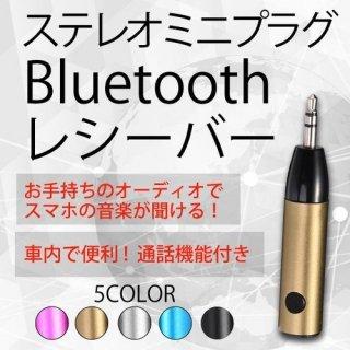 AUX Bluetooth レシーバー ブルートゥース オーディオ ワイヤレス スピーカー 車 ハンズフリー 通話 iPhone スマホ 音楽再生 受信機