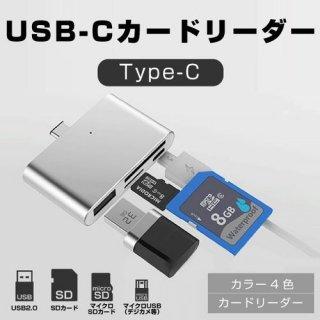 USB TYPE-C カードリーダー ライター スマホ専用 USB2.0 SDカード sdカード usb マイクロusb microusb USBポート type c タイプシー