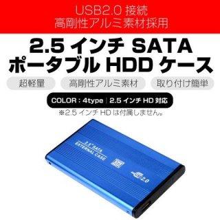 2.5インチ SATA HDDケース アルミ USB2.0 外付け ハードディスク 高速 収納 ストレージ カプセル ハード