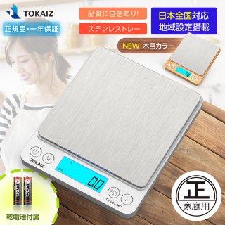 デジタルスケール キッチンスケール 単4電池×2本付き 電子秤 0.01g〜500g 0.1g〜3kg クッキングスケール 計量器 はかり 計り デジタル 料理 TOKAIZ 送料無料