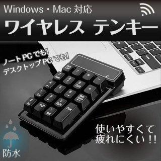 テンキー ワイヤレス テンキー 無線 2.4 GHz パソコンPC Windows Mac