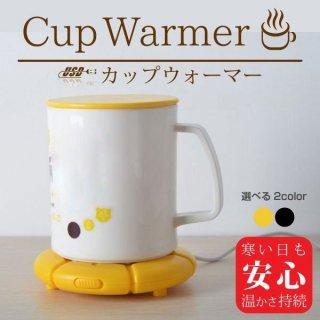 カップウォーマー 保温 コースター USB マグカップ あったか あたたか さめにくい 冷めにくい お茶 コーヒー ココア スープ カップスープ オフィス【安もんや】