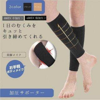 着圧 ソックス ふくらはぎ サポーター 靴下 両足セット レディース メンズ ユニセックス 美脚 スポーツ ダイエット 紫外線 対策 日焼け 予防