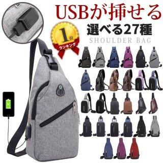 バッグで携帯充電 ショルダーバッグ ボディバッグ かばん 斜め掛け メンズ モバイルバッテリー  8タイプ 選べる27種 おしゃれ 軽量 ポケモンGO 送料無料