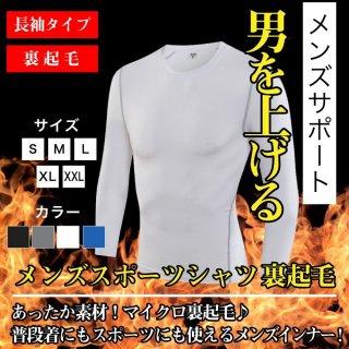 加圧シャツ 長袖 保温 メンズ ダイエット 加圧インナー ランニング 白 加圧下着 Tシャツ ダイエットシャツ インナー 24時間筋トレ 送料無料 ポイント消化