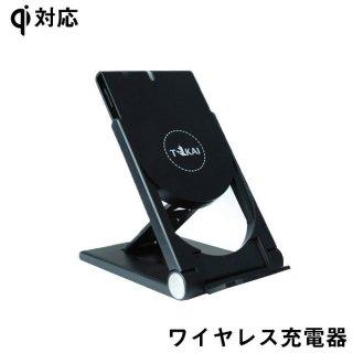 変型するワイヤレス充電器 スタンド機能 折りたたみ式 QC2.0 3.0対応 急速充電 搭載 iPhone 8 Plus iPhone X Note8 Galaxy 対応 送料無料 ポイント消化