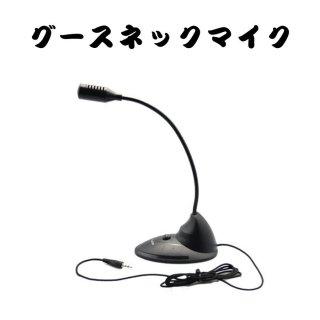 マイク 卓上グースネックマイク スタンドタイプ PC用 生放送用 録音 無指向性 全指向性 webマイク ステレオ ミニプラグ 有線 3.5mm 会議 送料無料 ポイント消化