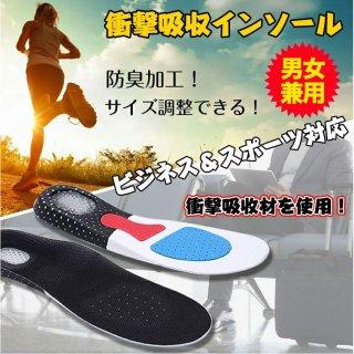 衝撃吸収インソール 靴 中敷き クッション メンズ レディース 男性用 女性用 送料無料 ポイント消化