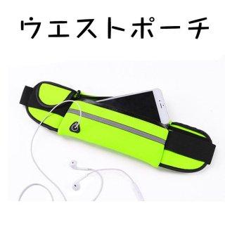 ランニングポーチ ウエストポーチ 揺れにくい 防水 メッシュ スポーツ ウォーキング ジョギング スマホ ツーリング バッグ 伸縮 送料無料 ポイント消化