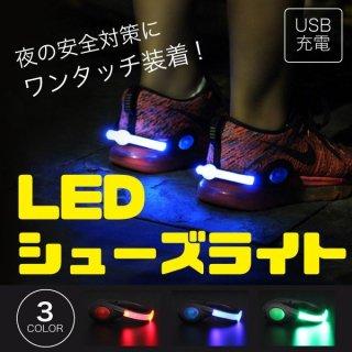 LEDシューズライト シュークリッパー 光る スニーカー 靴 ジョギング ランニング ナイトジョグ 送料無料 ポイント消化