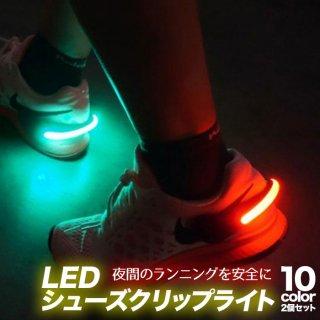 LEDシューズクリップライト 2個セット シュークリッパー 光る 10カラー スニーカー 靴 ジョギング ランニング ナイトジョグ