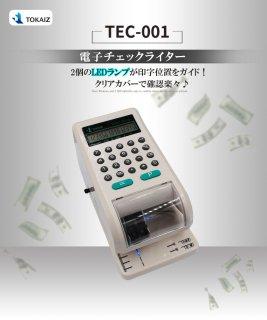 電子チェックライター 15桁 重複印字 演算機能 省電力 奥行 最大 80mm 小切手 手形 事務用品 文房具 約束手形 領収書 領収証 送料無料