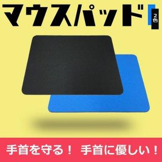 マウスパッド オフィス おしゃれ  安定 便利 パソコン PC 周辺機器 マウス用パッド マウス マウス敷 マウスパット パソコン作業 送料無料 ポイント消化
