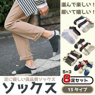 8足セット 靴下 メンズ スニーカー ソックス 8足セット 男性用 靴下 くつした 脱げにくい滑り止め付 薄い 夏用 夏 薄い靴下 送料無料 ポイント消化