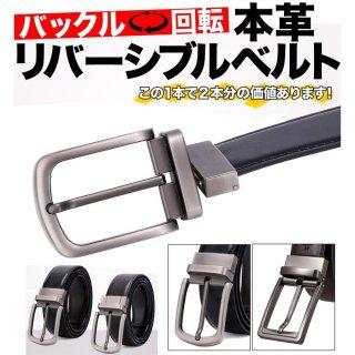 ベルト 本革 バックル回転式 メンズ レザーベルト 革 メンズベルト ビジネス カジュアル シンプル 送料無料 ポイント消化