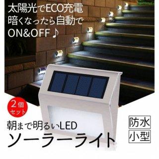 2個セット ソーラーライト 屋外 太陽光発電 自動点灯 防水 防犯 庭 壁 ガーデン 玄関 照明 ledライト