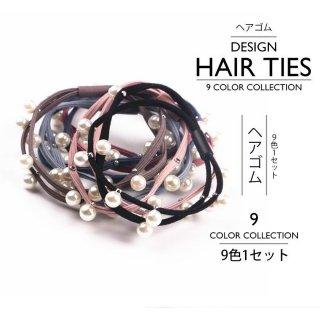 9点セット デザイン ヘアゴム ヘアアクセサリー シンプル かわいい ギフト プレゼント 女性 大人 レディース 髪飾り おしゃれ デザイン 送料無料 ポイント消化