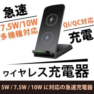 ワイヤレス充電器 iPhone アイフォン アンドロイド 急速 車載 Qi 無線充電器 QC2.0 3.0 XSMax Galaxy 対応 7.5W 10W対応  送料無料 ポイント消化