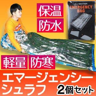 2個セット エマージェンシーシュラフ 防災グッズ シュラフ コンパクト 保温 防寒 防水 超軽量 多様な使い方 送料無料 ポイント消化